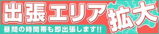 東京23区全域 ALL TIME 出張中!