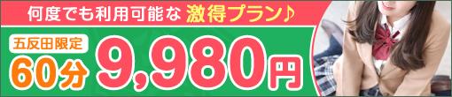 五反田限定【激得】プラン♪