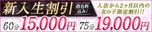 【新入生割引】入店から2ヶ月以内の女の子限定で特別価格!