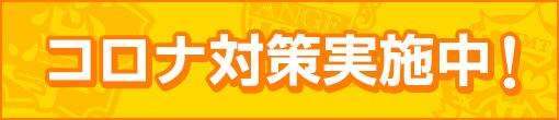 ■新型コロナウイルス感染予防対策【実施中】■